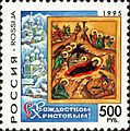 Stamp of Russia 1995 No 254.jpg