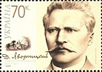 Stamp of Ukraine s692.jpg