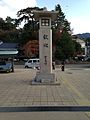 Stele of Welcoming in front of Miyajima Port.jpg