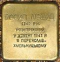 Stolperstein für Josyp Liwschyz (Йосип Лiвшич) (Perejaslaw-Chmelnyzkyj).jpg