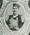 Stoyko Hristov Karasule IMARO.JPG