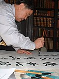 SunXindeCalligraphy.jpg