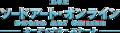 Sword Art Online Ordinal Scale logo.png