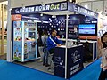 TWCERT-CC booth, Taipei IT Month 20181201a.jpg