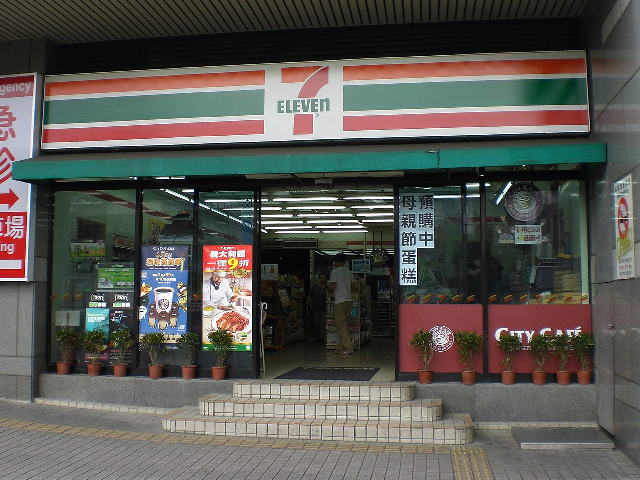 File Tw 7 Eleven Wanfang Hospital Store 20130324