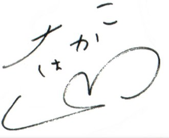 Ai Takahashi - Ai Takahashi's autograph