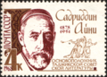 The Soviet Union 1968 CPA 3637 stamp (Sadriddin Ayni and Scene from Story 'Bukhara Executioner').png
