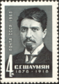 The Soviet Union 1968 CPA 3666 stamp (One of 26 Baku Commissars Stepan Shahumyan (1878–1918)).png