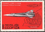 The Soviet Union 1969 CPA 3826 stamp (MiG Jet and First MiG Fighter Aaircraft. MiG Emblem).jpg