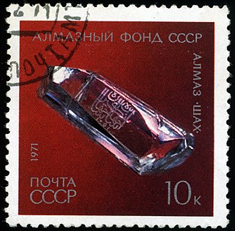 Golconda Diamonds - Image: The Soviet Union 1971 CPA 4069 stamp (Shah Diamond, 16th Century) cancelled