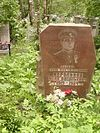 The grave of the Hero of the Soviet Union Ivan Korol'kov.JPG