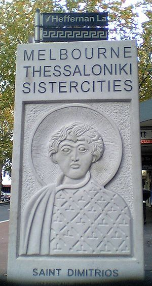 Greek Precinct, Melbourne - Image: Thessaloniki stele, Melbourne