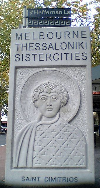 Thessaloniki stele, in sister city Melbourne Thessaloniki stele, Melbourne.jpg
