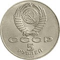 USSR-1987-5rubles-CuNi-October70-a.jpg