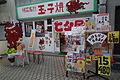 Uontana Akashi Honmachi 明石本町魚の棚玉子焼 DSCF2145.jpg