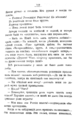 V.M. Doroshevich-Collection of Works. Volume VIII. Stage-109.png