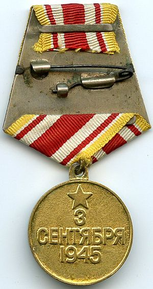"""Medal """"For the Victory over Japan"""" - Reverse of the Medal """"For the Victory over Japan"""""""