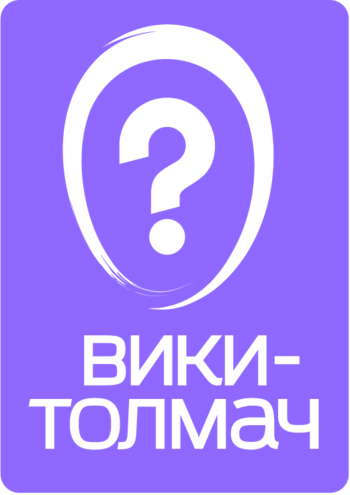 Wiki-Tolmach Competition Mark and Logo H.png