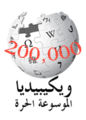 Wikipedia Arabic Logo 200,000.png