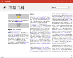 Wikipedia Windows App (zh-hans).png
