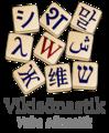 Wiktionary-logo-et.png