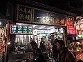 Yi fen li paomo in Xi Yang Shi.jpg