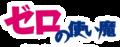 Zero no Tsukaima logo.png