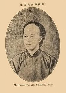 Zhangtaiyan1899.jpg