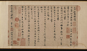 English: Zhao Mengfu Letter to Zhongfeng Mingb...