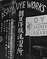 """ASAHI DYE WORKS"" shop window with Japanese writing detail, from-WWII - Shop just before Japanese were evacuated from Little Tokyo, Los Angeles, California, by Clem Albers, April 1942 (cropped).jpg"