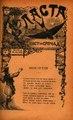 Časopis Lasta (1894) broj 8.pdf