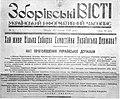 Акт проголошення Української держави.jpg