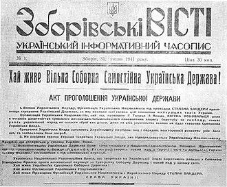 Act of restoration of the Ukrainian state - Printed copy in the Zborivski Visti (Zboriv Herald)