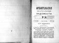 Архангельские епархиальные ведомости. 1892. №24.pdf