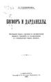Босфор и Дарданеллы 1907.pdf