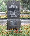 Братська могила воїнів Радянської Армії (7 осіб) 2.2.JPG