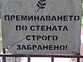 ВЕЦ Ерма 011.jpg