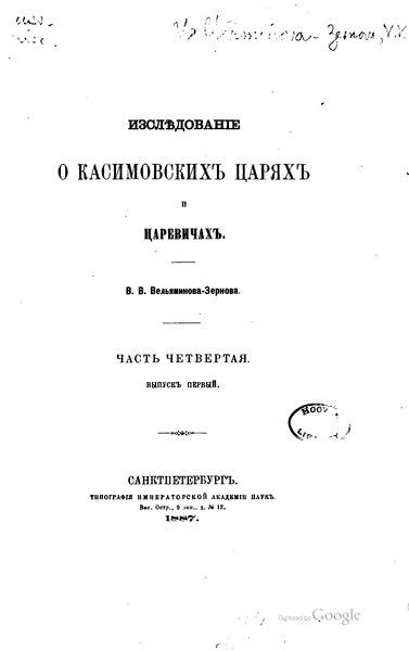 File:Вельяминов-Зернов В.В. - Исследование о касимовских царях и царевичах. Часть 4-1 (1887).djvu