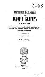 Критическиe исследования об истории болгар