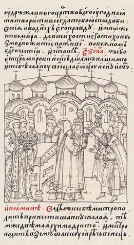 Венчание на царство Ивана Грозного (Лицевой летописный свод, Царственная книга, л. 288.)
