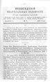 Вологодские епархиальные ведомости. 1897. №07.pdf