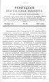Вологодские епархиальные ведомости. 1897. №22.pdf