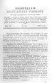 Вологодские епархиальные ведомости. 1898. №10.pdf