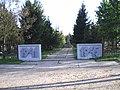 Вхід на Братську могилу 2 світової війни.jpg