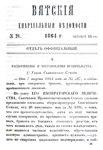 Вятские епархиальные ведомости. 1864. №20 (офиц.).pdf