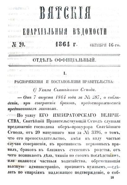 File:Вятские епархиальные ведомости. 1864. №20 (офиц.).pdf