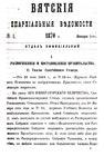Вятские епархиальные ведомости. 1870. №01 (офиц.).pdf