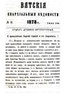 Вятские епархиальные ведомости. 1878. №11 (дух.-лит.).pdf