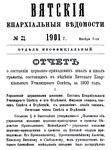 Вятские епархиальные ведомости. 1901. №21 (неофиц.).pdf