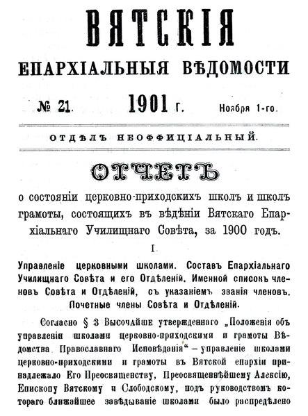 File:Вятские епархиальные ведомости. 1901. №21 (неофиц.).pdf